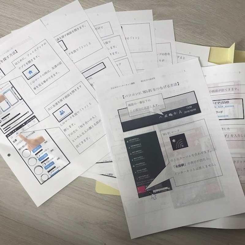 50代以上専門パソコン教室ひふみの復習用テキスト