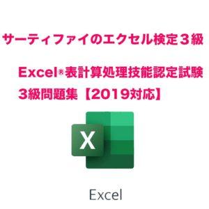 サーティファイのエクセル3級検定