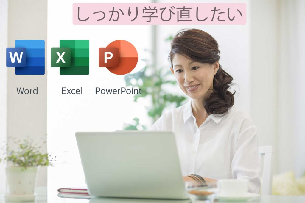 パソコンを勉強している女性