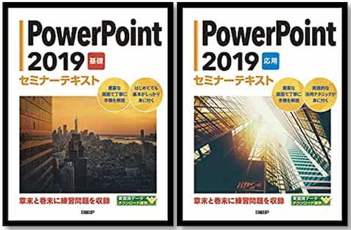 日経BP社のセミナーテキストパワーポイント